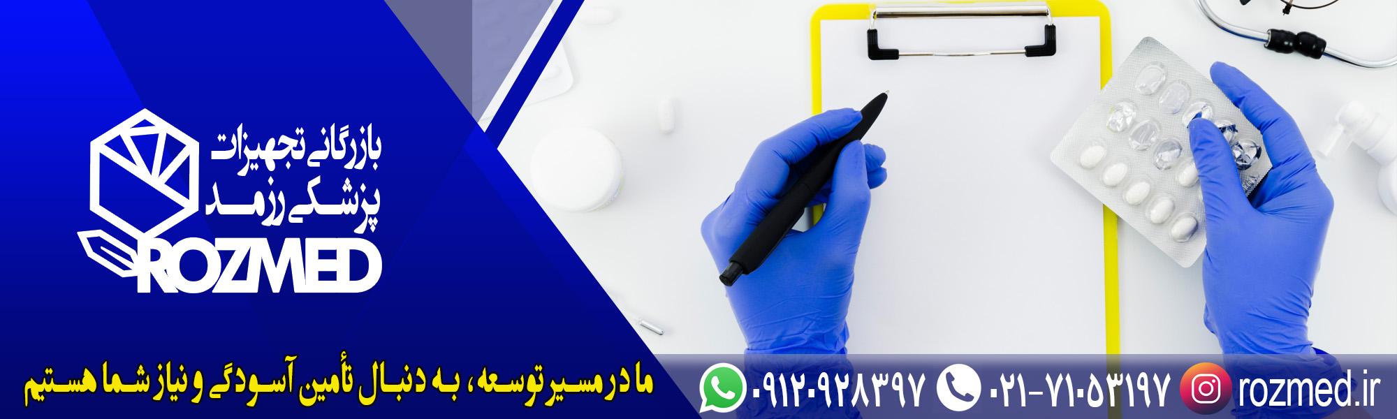 تجهیزات پزشکی مصرفی