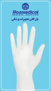 دستکش های جراحی لاتکس